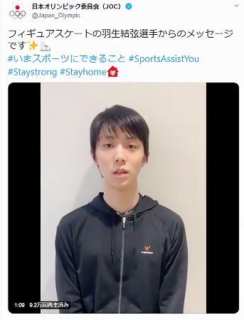 ツイッターでメッセージを発信するフィギュアスケート男子の羽生結弦(JOC公式ツイッターより)