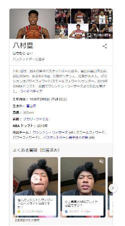 グーグルの検索画面に表示される、米プロバスケットボールNBAウィザーズの八村塁が回答する動画(下部)((C)Google)