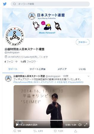 日本スケート連盟の公式ツイッターに登場した羽生結弦