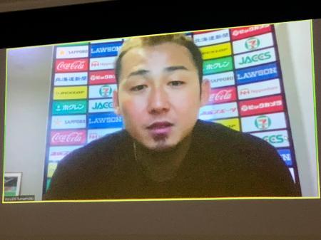 オンラインでの取材に応じる日本ハム・中田=8日、札幌市内