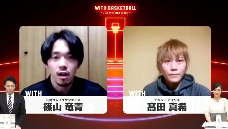日本バスケットボール協会の公式ユーチューブ番組で対談した川崎の篠山竜青とデンソーの高田真希=23日