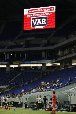 昨年のルヴァン杯準々決勝G大阪―FC東京戦第1戦で、VARの適用を示す電光掲示板=2019年9月、パナスタ