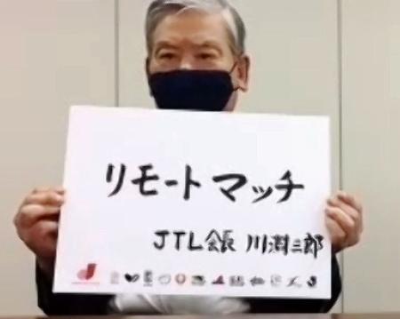 オンラインの記者会見で、無観客試合に代わる名称を「リモートマッチ」に決定したことを発表する日本トップリーグ連携機構の川淵三郎会長=15日