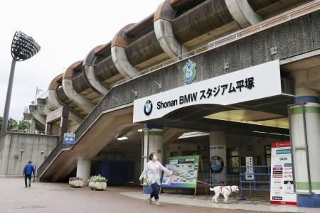 サッカーJ1の湘南―仙台戦が行われる神奈川県平塚市のBMWスタジアム。約4カ月ぶりに無観客で再開される=4日午後