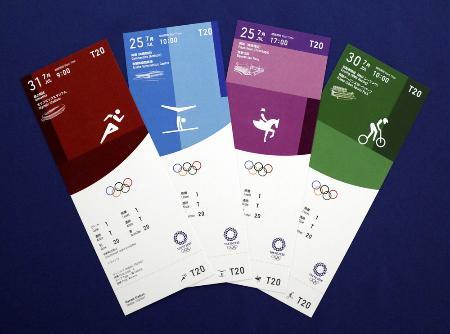 東京五輪の競技観戦チケット(Tokyo2020提供)