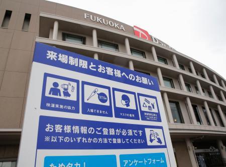 ペイペイドーム前に設置された、入場制限などを告知する看板=10日午前、福岡市