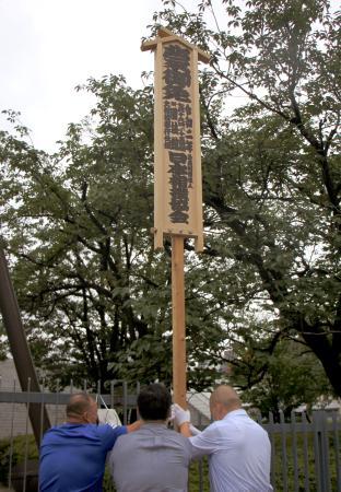 東京・両国国技館正面に設置された大相撲7月場所の御免札=14日午前