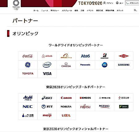スポンサー企業の一覧がある、東京五輪・大会組織委のホームページ