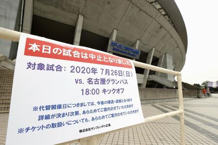 J1名古屋で新型コロナウイルスの感染者が確認され、広島戦の中止を知らせる張り紙=7月26日、エディオンスタジアム広島