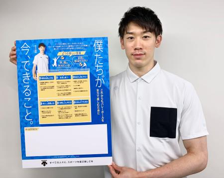 新型コロナウイルスの感染予防を呼び掛けるポスターを持つ、バレーボール男子日本代表の石川祐希選手=4日(所属事務所提供)