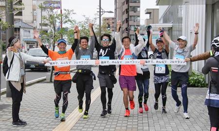 市民団体が開催したフルマラソンの試走会でゴールする参加者=2019年4月、福井市(同団体提供)