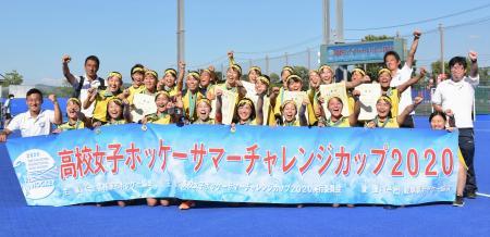 高校女子サマーチャレンジカップで優勝し、記念写真に納まる丹生の選手ら=川崎重工ホッケースタジアム