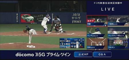 プロ野球の試合の映像を客席に設置したスマートフォンに配信するサービスの画面表示(NTTドコモ提供)