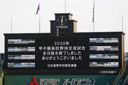 2020年甲子園高校野球交流試合の全日程を終え、スコアボードに表示されたメッセージ=8月、甲子園