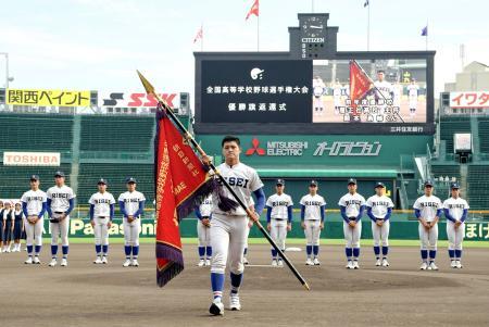 優勝旗を返還する履正社の関本勇輔主将=19日午後、甲子園球場(代表撮影)