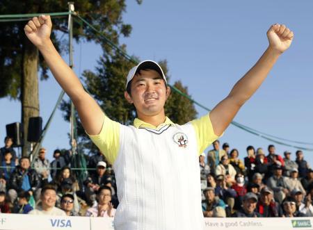 2019年11月、男子ゴルフの三井住友VISA太平洋マスターズで優勝した金谷拓実。史上4人目のアマチュア選手の男子ツアー制覇となった=静岡県の太平洋クラブ御殿場コース