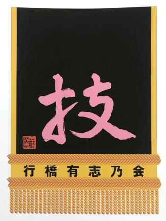 宇良に贈られる新しい化粧まわしのイメージ(江本満さん提供)