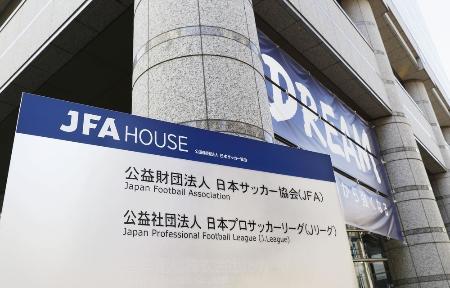 日本サッカー協会(JFA)が入るJFAハウス=2019年3月、東京都文京区