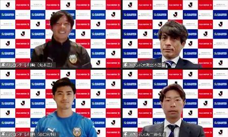 サッカーのゼロックス杯に向け、オンラインで記者会見する川崎の鬼木監督(左上)、谷口(左下)、G大阪の宮本監督(右上)、三浦=19日