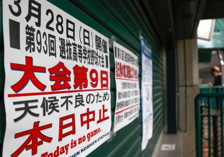 選抜高校野球大会第9日の中止を知らせる張り紙=28日、甲子園