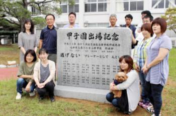 選抜出場の足跡 旧春江工高石碑を統合校へ移設