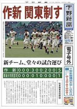 作新、38年ぶり優勝 秋季関東大会