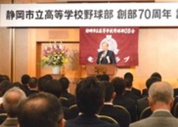「新たな歴史つくる」 静岡市立高野球部70年式典