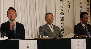 野球の指導法論議 松本で第1回「サミット」