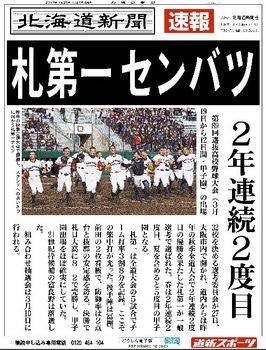【電子号外】選抜 札幌第一、選出