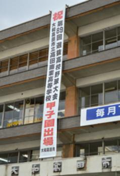 高田商 祝甲子園出場 大和高田市役所に垂れ幕