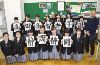 選抜 開会式のプラカード 桐陽高書道部は3校を担当