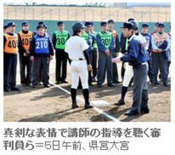 埼玉県高野連が審判講習会 40人参加、実技交え判定確認