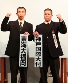 神戸国際大付は東海大福岡、報徳は多治見 センバツ