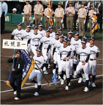 札幌第一、進撃だ センバツ大会開幕