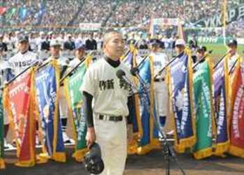 センバツ開幕、作新・添田主将が選手宣誓