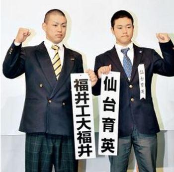 福井工大福井 初戦の相手、仙台育英の横顔