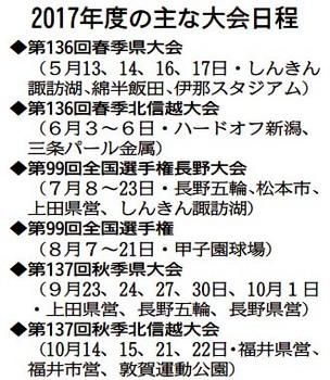 長野県高野連 2017年度大会日程決まる