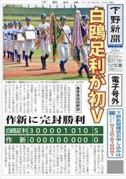 白鴎足利が初V 作新に完封勝利 春季栃木県高校野球