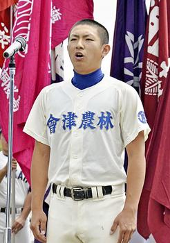 会津農林・志賀主将、感謝伝える「選手宣誓」 春季福島県大会
