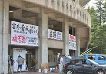 栃木大会 球児の夏、7日から 舞台整う