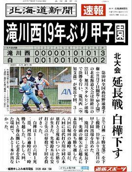 【電子号外】滝川西、19年ぶり甲子園 北北海道大会