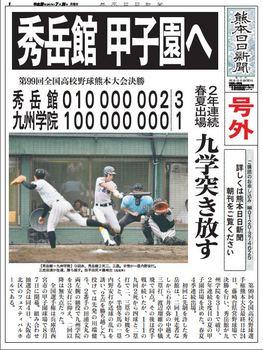 【電子号外】秀岳館、甲子園へ 熊本大会