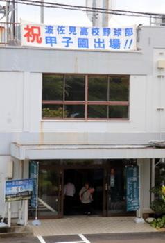 長崎大会 甲子園へ 波佐見町民沸く