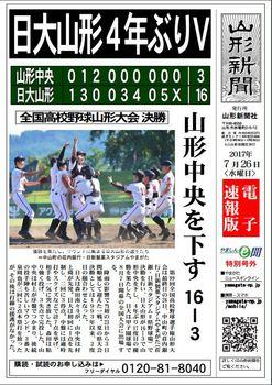 【電子号外】日大山形4年ぶりV 山形大会