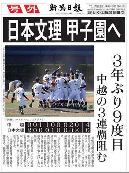 【電子号外】日本文理、3年ぶりの甲子園へ 新潟大会