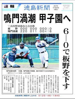 【電子号外】鳴門渦潮 甲子園へ 6-0で板野を下す