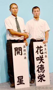 花咲徳栄・岩井監督、開星(島根)との初戦に期待