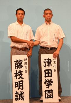 津田学園、藤枝明誠(静岡)と1回戦 夏の甲子園