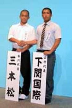 下関国際、初戦は三本松 甲子園6日目第2試合
