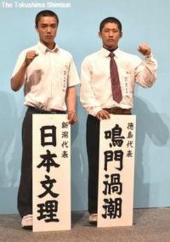 鳴門渦潮、第5日に日本文理と初戦